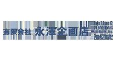 有限会社永澤企画店