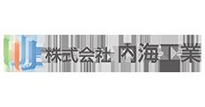 株式会社内海工業