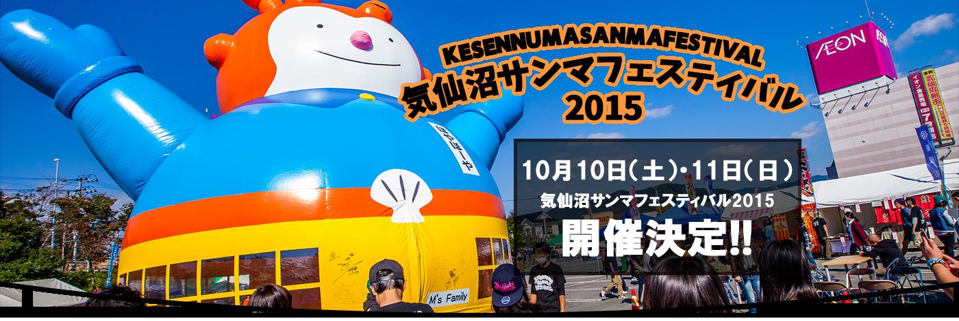 気仙沼サンマフェスティバル2015