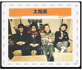 img_list_taiyouzoku