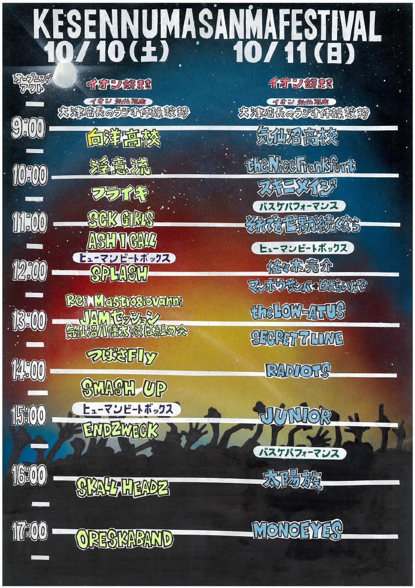 img_timetable